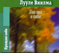 Виилма Л. -  Без зла в себе (на CD диске) обложка книги