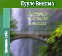 Виилма Л. - Прощение подлинное и мнимое (на CD диске) обложка книги