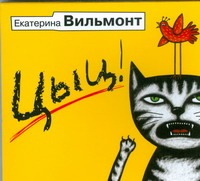 Цыц! (на CD диске) Вильмонт Е.Н.