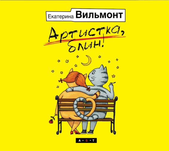 Вильмонт Е.Н. Артистка, блин! (на CD диске)