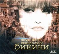 Бикини (на CD диске) Вишневский Я. Л.