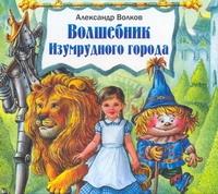 Волков А.М. -  Волшебник Изумрудного города (на CD диске) обложка книги