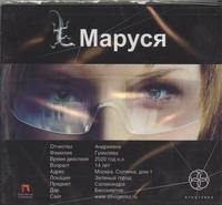 Маруся (на CD диске) Волошина