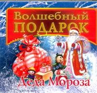 Волшебный подарок Деда Мороза (на CD диске)