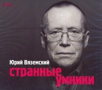 Вяземский Ю.П. Странные умники (на CD диске)