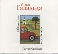 Глоток свободы (на CD диске) Гавальда Анна