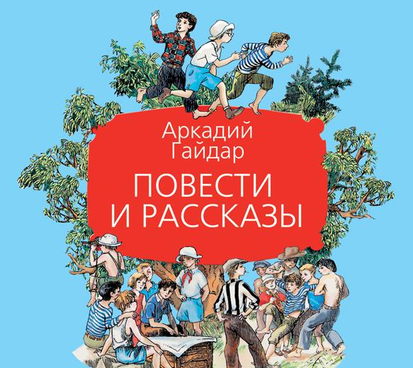 Гайдар А.П. - Повести и рассказы (на CD диске) обложка книги