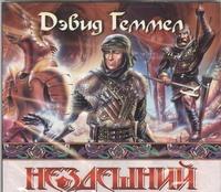 Геммел Д. Нездешний (на CD диске)
