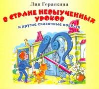 Гераскина Л.Б. - В стране невыученных уроков (на CD диске) обложка книги