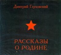 Глуховский Д. А. - Рассказы о Родине (на CD диске) обложка книги