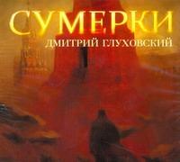 Сумерки (на CD диске) Глуховский Д. А.