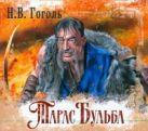 Тарас Бульба (на CD диске)