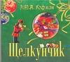 Гофман А.Б. - Щелкунчик (на CD диске) обложка книги