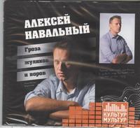 Навальный: гроза жуликов и воров (на CD диске)