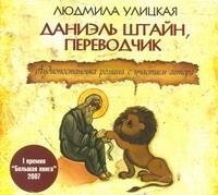 Даниэль Штайн, переводчик (на CD диске) Улицкая Л.Е.