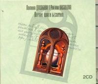 Легкие шаги безумия (на CD диске) Дашкова П.В.