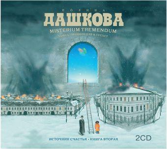 Источник счастья  (на CD диске) Дашкова П.В.