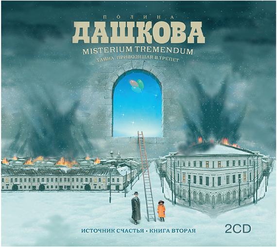 Аудиокн. Дашкова. Источник счастья.Кн.2 2CD ( Дашкова П.В.  )