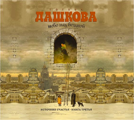 Источник счастья. Книга 3 (на CD диске) Дашкова П.В.