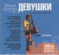 Царева М. Девушки с проблемами (на CD диске)