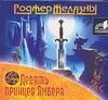 Желязны Р. - Девять принцев Амбера (на CD диске) обложка книги