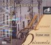 Достоевский Ф. М. - Бедные люди (на CD диске) обложка книги