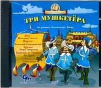 Дюма - Три мушкетера (на CD диске) обложка книги