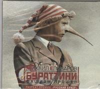 Фашизм прошел (на CD диске) Елизаров