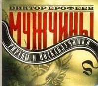 Ерофеев В. Мужчины: тираны и подкаблучники (на CD диске)