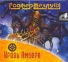 Кровь Амбера (на CD диске) Желязны Р.