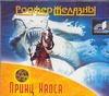 Принц Хаоса (на CD диске) Желязны Р.