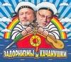 Задорнов М.А. - Задорнизмы и Канчанушки (на CD диске) обложка книги