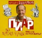 Задорнов М.А. -  Пиар во время чумы (на CD диске)' обложка книги