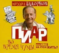 Пиар во время чумы (на CD диске) Задорнов М.А.
