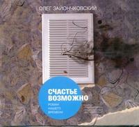 Зайончковский О.В. -  Счастье возможно (на CD диске) обложка книги