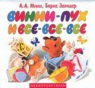 Милн А.А. - Винни-пух и все-все-все (на CD диске)' обложка книги