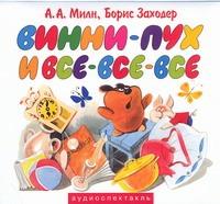 Винни-пух и все-все-все (на CD диске) Милн А.А.