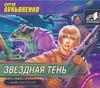 Лукьяненко С. В. -  Звездная тень (на CD диске) обложка книги
