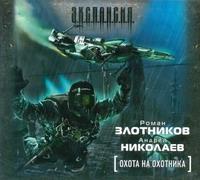 Охота на охотника (на CD диске) Злотников Р.В.