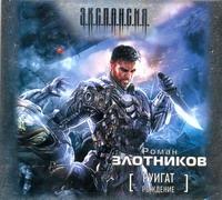 Злотников Р.В. Руигат Рождение (на CD диске)