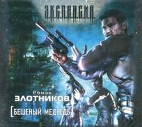 Бешеный медведь (на CD диске) Злотников Р.В.
