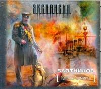 Злотников Р.В. Аудиокн. Злотников. Генерал-адмирал 2CD