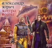 Зорич А. Завтра война (на CD диске)