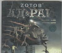 Ад и рай (на CD диске) Зотов (Zотов) Г.А.