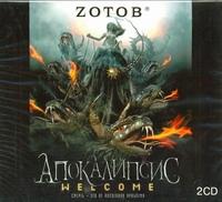 Зотов (Zотов) Г.А. Аудиокн. Зотов. Апокалипсис 2CD zотов минус ангел