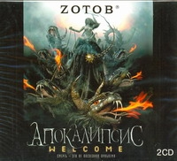 Апокалипсис (на CD диске) Зотов (Zотов) Г.А.