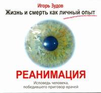 Зудов И. - Реанимация. Жизнь и смерть как личный опыт (на CD диске) обложка книги