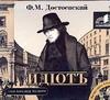 Достоевский Ф. М. - Идиот (на CD диске) обложка книги