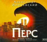 Иличевский А. В. Аудиокн. Иличевский. Перс 2CD