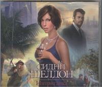 Шелдон С. - Интриганка (на CD диске) обложка книги